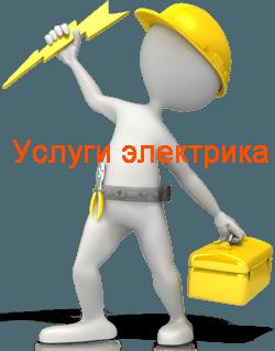 Сайт электриков Новокузнецк. v-el.ru электрика официальный сайт Новокузнецка